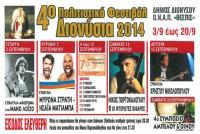Διονύσια 2014